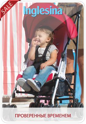 Скидки на прогулочные коляски INGLESINA - Распродажа на прогулочные коляски ИНГЛЕЗИНА