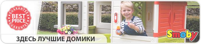 Скидки на лучшие домики и горки - Скидки на детские домики