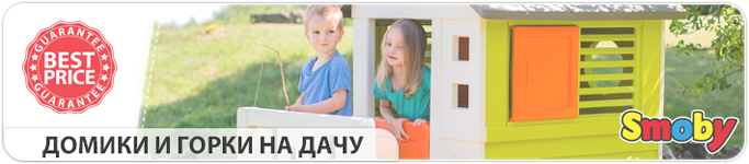 Скидки на игрушки домики и горки - Распродажа детских домиков для улицы
