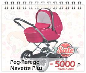 Спальная коляска для новорожденных Peg-Perego Navetta XL на шасси
