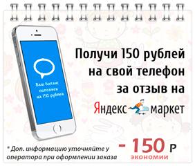 Получи 150 рублей на телефон