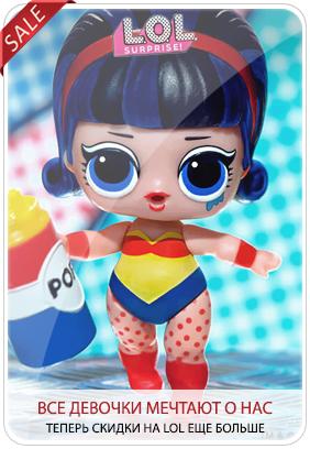 Скидки на куклы LOL SURPRISE - Распродажа на куклу в шаре ЛОЛ СЮРПРИЗ
