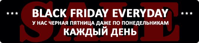 Black Friday Everyday - Чёрная пятница каждый день