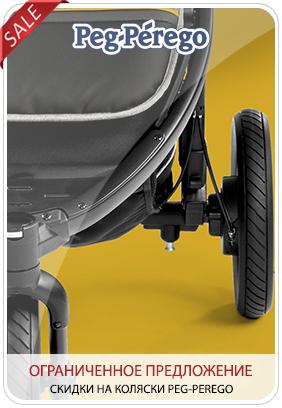 Скидки на коляски PEG PEREGO - Распродажа на коляски ПЕГ ПЕРЕГО