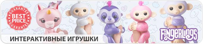 Скидки на игрушки FINGERLINGS - Распродажа ФИНГЕРЛИНГС