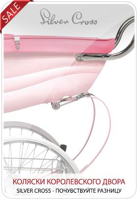 Скидки на коляски SILVER CROSS - Распродажа СИЛЬВЕР КРОСС со скидкой