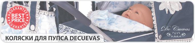 Скидки на коляски для кукол Decuevas - Распродажа кукольных колясок Декуевас