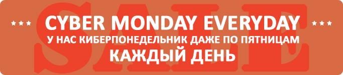 Cyber Monday Everyday - Кибер Понедельник каждый день