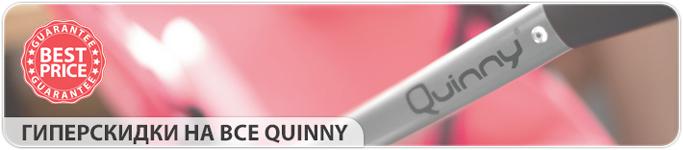 Скидки на коляски Quinny - Распродажа на коляски Квинни