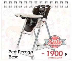Детский стульчик для кормления Peg-Perego Prima Pappa Best