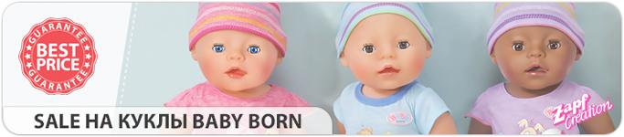 Скидки на куклы BABY BORN ZAPF CREATION - Распродажа кукол БЕБИ БОРН ЗАПФ КРИЕЙШН