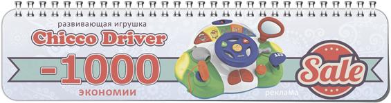 Chicco Smart Driver - Развивающая игрушка Говорящий водитель