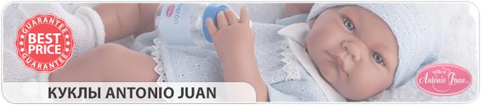 Скидки на куклы ANTONIO JUAN - Распродажа кукол и реборнов АНТОНИО ХУАН