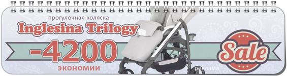 Прогулочная коляска-трансформер Inglesina Trilogy