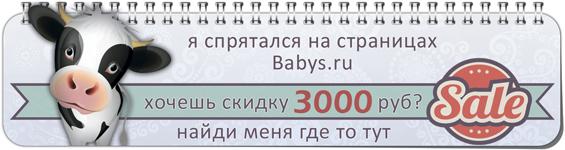 Найди буренку на страницах сайта и получи дополнительную скидку 3000 рублей