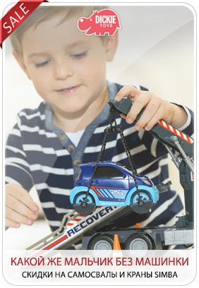 Скидки на коляски SIMBA DICKIE TOYS - Распродажа игрушечных машинок, самосвалов и подъемных кранов СИМБА ДИКИ ТОЙС