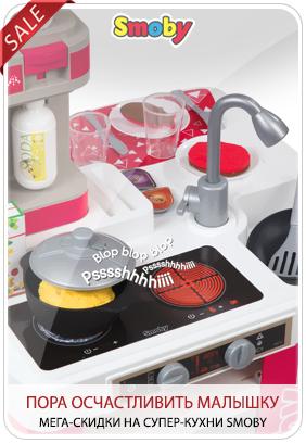 Скидки на кухни SMOBY - Распродажа на кухни СМОБИ