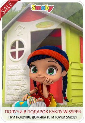 Купи Домик Smoby и получи в подарок куклу Wissper