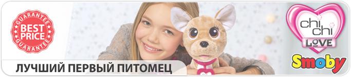 Скидки на игрушечные собачки CHI CHI LOVE - Распродажа собачек ЧИ ЧИ ЛАВ