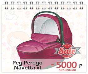 Люлька Peg-Perego Navetta XL