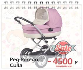 Детская спальная коляска для новорожденных Peg-Perego Culla