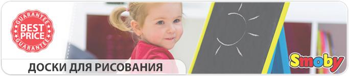 Скидки на детские мольберты - Купить недорого со скидкой детскую доску для рисования