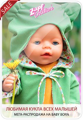 Скидки на коляски BABY BORN от ZAPF CREATION - Распродажа БЭБИ БОРН от ЗАПФ КРИЭЙШН со скидкой