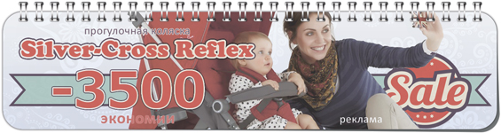 Прогулочная коляска-трость Silver Cross Reflex