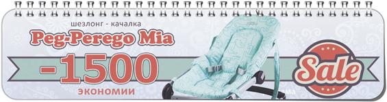 Шезлонг - Качалка Peg-Perego Sdraetta Mia Baby Seat