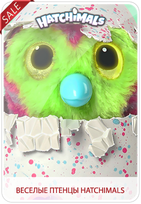Скидки на яйца HATCHIMALS - Распродажа на игрушки ХАТЧИМАЛС