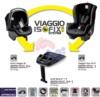 Автомобильная база Peg-Perego Isofix Base установка автокресел Primo Viaggio SL и Viaggio Duo-Fix K
