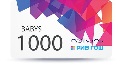 Бонусная карта Babys на сумму 1000 рублей